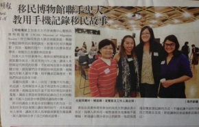 Family History with a Smartphone Workshops Featured in Ming Pao