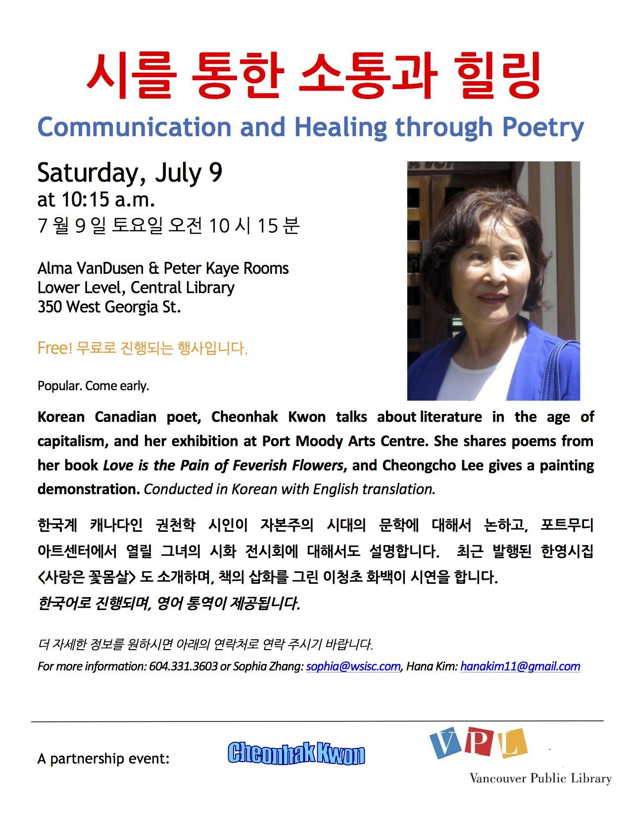 VPL_Poster_CheonhakKwon