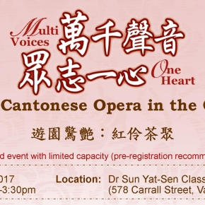 Cantonese Opera in BC over 150 years ago