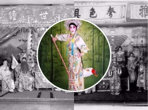 Town & Gown on Cantonese Opera Past & Present