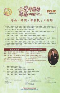MVOH 2018 Workshops (Cantonese) (rev1003)-page-001